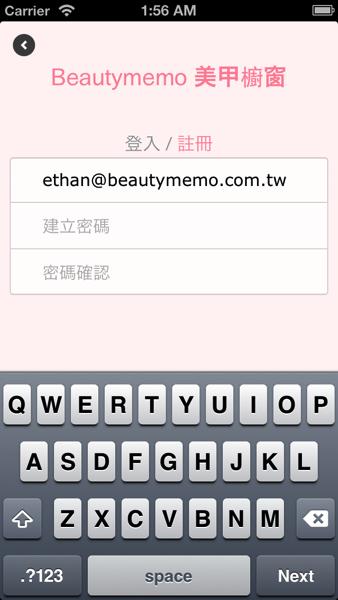 beautymemo login page