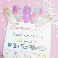 🚩珊米·Sammi凝膠指甲