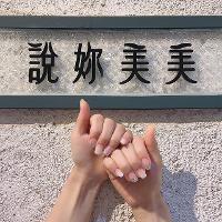 meimei LINE:@hi_89920525 ❤️婚紗款式❤️ - $1300 含微保養&建構加厚 . 🔺睫毛嫁接施作時間2小時 🔺凝膠單色施作時間1.5個小時 🔺造型凝膠施作時間2.5個小時起 . 🆘新冠肺炎疫情期間蒞臨的客人們 🔺#需配合自備口罩才可進入本店 🔺#需配合測量體溫 🔺#進店前需配合進行消毒 🔺#暫不提供茶水,請勿攜帶外食 🔺#請勿攜伴 🔺#配合實名制登記